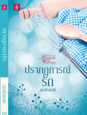 cover ปรากฏการณ์รัก